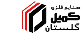 صنایع فلزی کمیل گلستان قفسه بندی فروشگاهی انبار کمد بایگانی ریلی