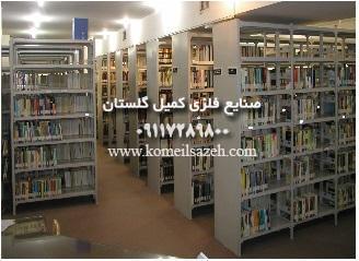 قفسه فلزی کتابخانه