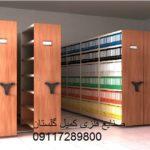 سیستم کمد بایگانی ریلی فلزی مکانیکی
