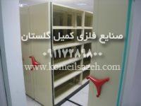 فروش سیستم فایل بایگانی ریلی فلزی متحرک