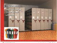 تولید سیستم بایگانی ریلی متحرک فلزی اتوماتیک